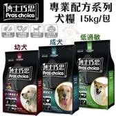 *WANG *博士巧思《專業配方系列-幼犬|成犬|低過敏》15KG/包 狗糧