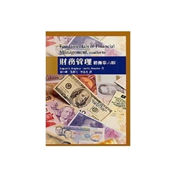 (二手書)財務管理(精簡第六版)(Brigham:Fundamentals of Financial Managemen..