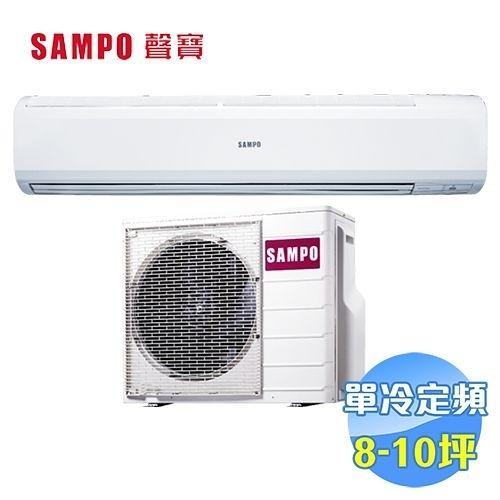 聲寶 SAMPO 單冷定頻一對一分離式冷氣 AU-PC63 / AM-PC63
