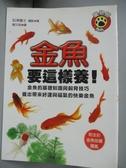 【書寶二手書T8/寵物_ZAY】金魚要這樣養_松澤陽士,  劉又菘