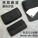 『手機腰掛式皮套』HTC One M7 801e 4.7吋 腰掛皮套 橫式皮套 手機皮套 保護殼 腰夾