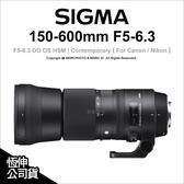 Sigma 150-600mm F5-6.3 DG OS HSM C版 公司貨 For Canon / Nikon★24期免運★ 薪創數位