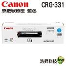 【限時促銷 ↘2590元】Canon CRG-331 藍 原廠碳粉匣 適用MF8280cw MF628cw