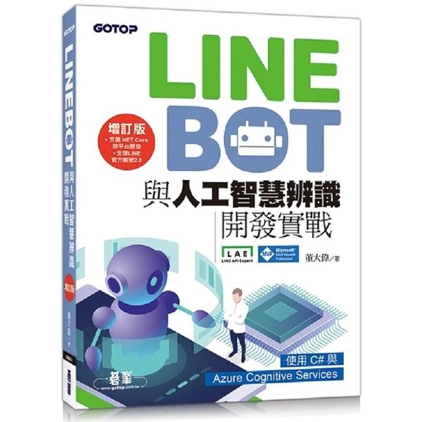 LINE Bot與人工智慧辨識開發實戰 增訂版 使用C#與Azure Cogni