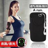 手機臂包 跑步手機臂包男女華為手腕包VIVO臂帶OPPO臂袋蘋果手包運動手臂套 滿天星