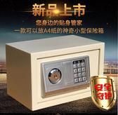 家用小型入墻保險箱入柜保管箱保險柜收銀文件收納隱藏式密碼箱A4 QQ2851『樂愛居家館』