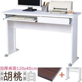 Homelike 格雷120x40工作桌-加厚桌面(附抽.鍵)-胡桃桌面/白腳