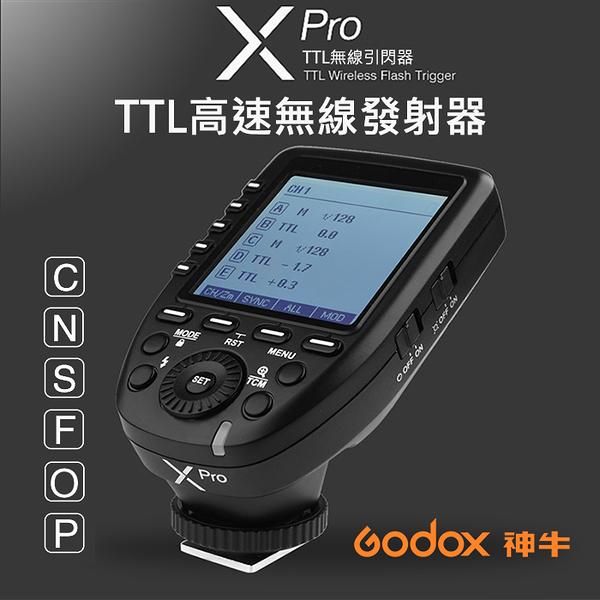 【公司貨】Xpro 發射器 C/N/S/F/O/P Godox 神牛 閃光燈 閃燈 專業 高速 觸發 引閃器 屮T4
