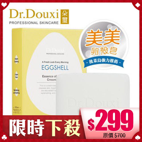 Dr.Douxi 朵璽 卵殼精萃乳霜皂 100g 美美皂【BG Shop】效期:2019.07.27