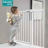隔離門 Babysafe嬰兒童安全門欄寶寶樓梯口防欄寵物圍欄狗柵欄桿隔離門