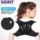 護肩帶 背部預防駝背矯正姿勢糾正護肩帶學生兒童成年成人內穿 維多原創
