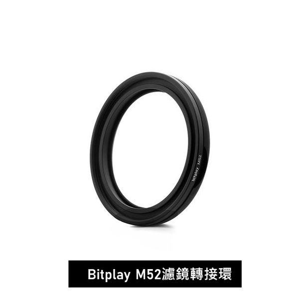 【G2 STORE】bitplay M52 濾鏡轉接環(僅適用於M52鏡頭系列)