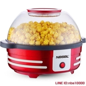 爆米花機 美國夢復古爆米花機家用全自動爆谷機球形玉米花機商用苞米膨化機JD CY潮流
