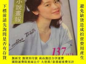二手書博民逛書店電影小說畫報罕見1978年第137期 封面張艾嘉Y274231