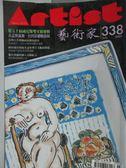 【書寶二手書T1/雜誌期刊_NAF】藝術家_338期_古意與新顏-台灣彩繪陶瓷展等