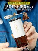 咖啡機折疊式便攜磨粉器手磨咖啡機家用迷你手動咖啡豆研磨機手搖磨豆機 數碼人生