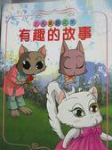 【書寶二手書T1/兒童文學_XFA】有趣的故事_上人編委會