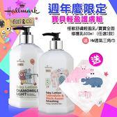 Hallmark合瑪克 週年慶限定 寶貝輕盈護膚組【BG Shop】輕盈乳/修護乳+透氣三角巾
