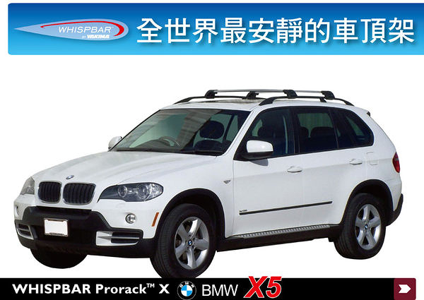 ∥MyRack∥WHISPBAR FLUSH BAR  BMW X5 加高型專用車頂架∥全世界最安靜的車頂架 行李架 橫桿∥