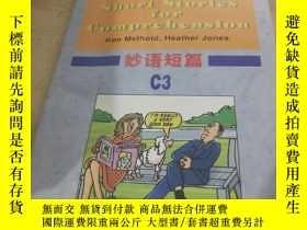 """二手書博民逛書店罕見妙語短篇.C3Y241950 """"Ken Metho"""