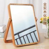 實木化妝鏡子女台式梳妝鏡家用臥室歐式辦公室桌面大號學生宿舍『小淇嚴選』