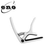 【敦煌樂器】ENO EGC-3 WH 吉他樂器移調夾 典雅白色款