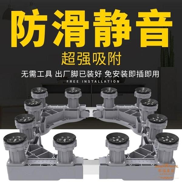 洗衣機底座 托架行動萬向輪置物支架通用固定防震滾筒冰箱墊高腳架T
