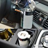 煙灰缸車載創意個性有蓋出風口懸掛式車內帶燈LED車用圓形滅煙缸 陽光好物
