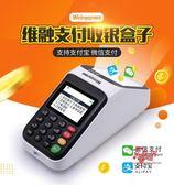掃描器 二維碼掃描器條形碼掃描平台付款器超市便利店支付寶微信收款T 1色