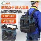 工具包绘家双肩背篓工具背包帆布电工工具袋大容量多功能维修双肩工具包 LX 智慧 618狂歡
