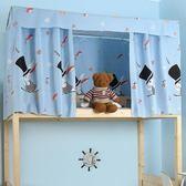 蚊帳 大學生床簾遮光布宿舍寢室上鋪下鋪簡約床圍床幔男女生簾子蚊帳
