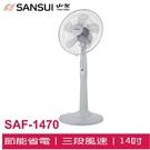 神腦家電 SANSUI SAF-1470 14吋立扇【限時54折】