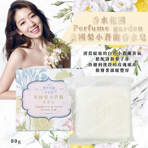 香水花園 Perfume garden 英國梨小蒼蘭香水皂 80g