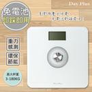 【勳風 DayPlus】環保電子體重計/健康秤(HF-G2029U)免裝電池