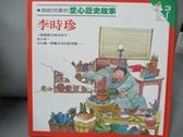 【書寶二手書T1/少年童書_OMT】說給兒童的愛心歷史故事3-李時珍_吳雅文