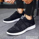 新款春秋季男鞋飛織運動鞋透氣布鞋跑步韓版潮鞋子青年休閒鞋 遇見生活
