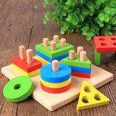 積木寶寶形狀配對玩具四套柱幼兒男孩5積木兒童早教益智0-1-2-3周歲