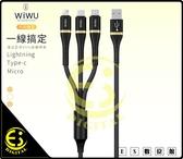 ES數位 WiWU 菁英系列 三合一數據線 高速傳輸線 充電線 充電傳輸線 快速充電 ipad Type-C Micro