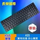 ASUS 全新 繁體中文 鍵盤 A55 A75 A75A K75 K75A K75V K75VD K75VJ K75VM A75VD A75VJ