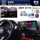 【JHY】2012~15年MAZDA CX5專用10吋K77H安卓機*導航+ZLlink*高速8核4+64G