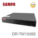 聲寶 DR-TW1508S 8路 H.265 1080P高畫質 智慧型五合一監視監控錄影主機