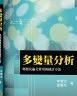 二手書R2YBb 2010年9月修訂《多變量分析:專題及論文常用的統計方法 1C