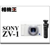 Sony Cybershot ZV-1G 白色 握把組合 送64G+手腕帶 2/21止【接受預訂】