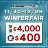 SM2-WINTER FAIR▶新品-單筆滿4000現抵400▶