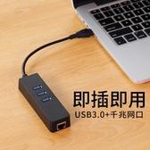 轉接頭 華為華碩air筆記本電腦配件網絡網卡多功能USB3.0多接口轉接頭擴展塢mac 萬寶屋