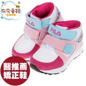 《布布童鞋》FILA高筒機能桃粉藍兒童預防矯正鞋運動鞋(16~22公分) [ P9V123H ]