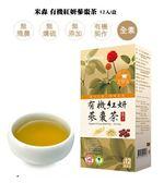 3盒特惠 米森 有機紅妍蔘棗茶 5g x12包/盒