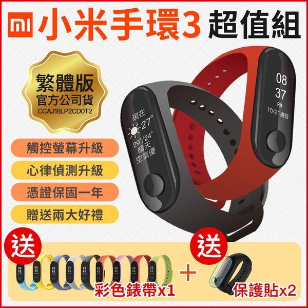 【台灣小米公司現貨 免運】小米手環 3 套組 智慧型手錶 送保護貼 錶帶 測心率 睡眠