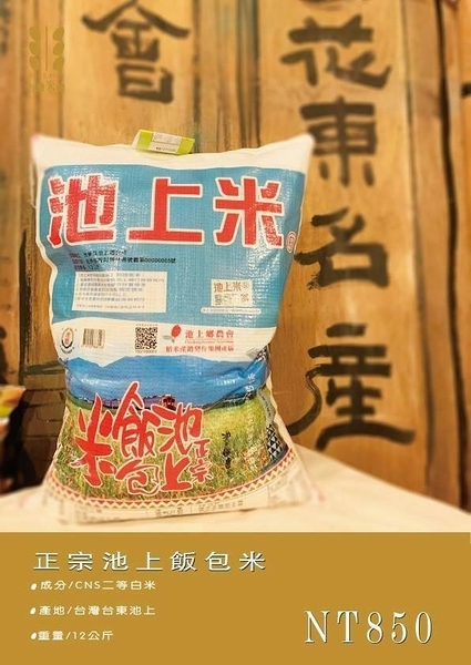 池上鄉農會-飯包米12KG