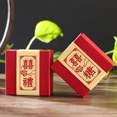 喜糖盒禮盒糖果婚慶用品包裝禮糖盒